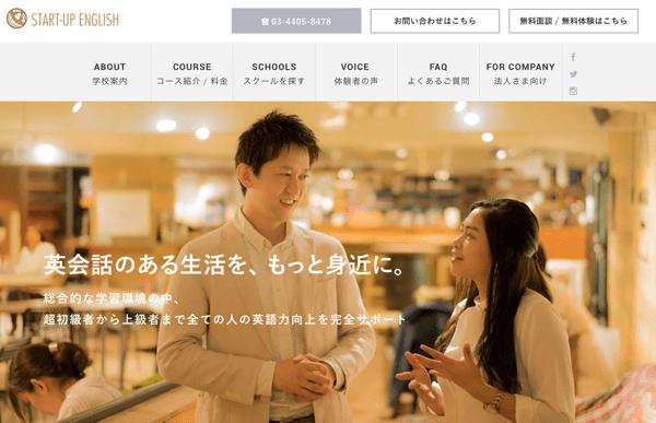 ueno-akihabaraeikaiwa01