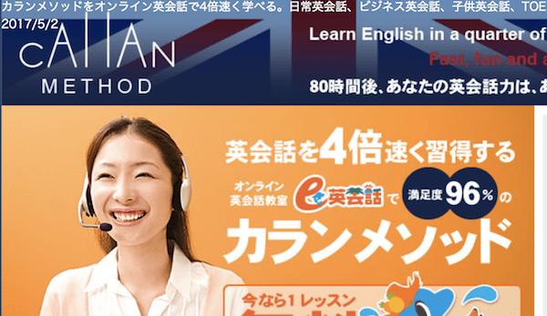 自分のペースで学べる「e英会話」