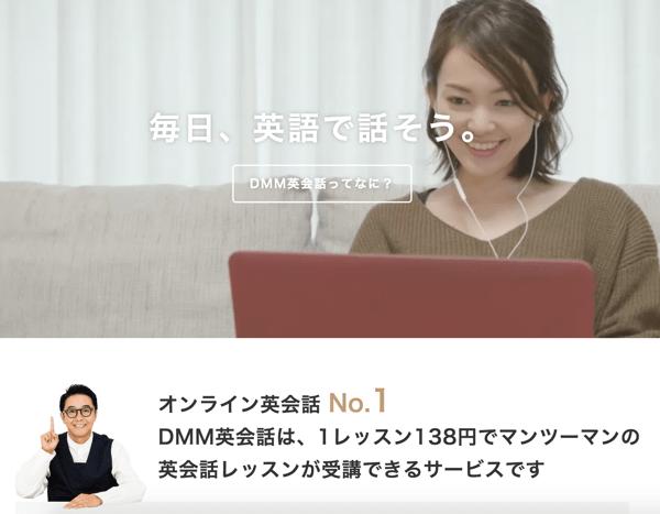 オンライン英会話No.1 DMM英会話