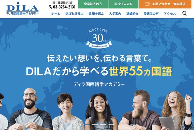 世界55ヶ国語学べる!ディラ国際語学アカデミー