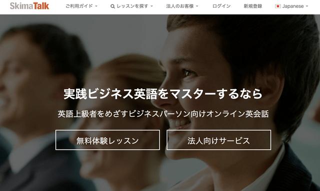 Skima Talk(スキマトーク)