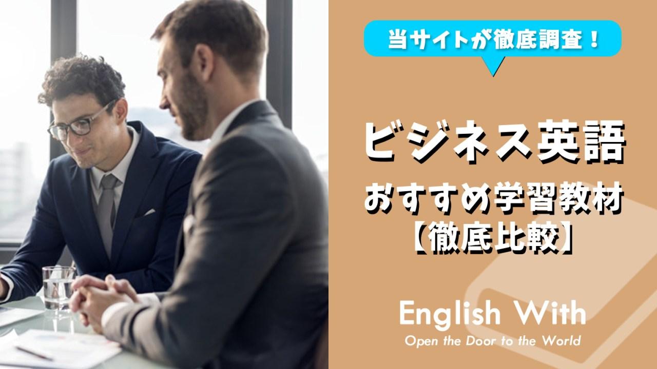ビジネス英語が学べるおすすめ学習本!実践で役立つ参考書【15選】