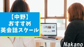 【必見】中野駅周辺のおすすめ英会話スクール【12選】