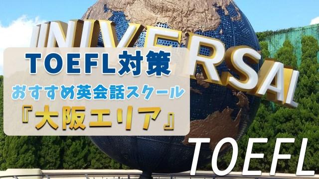 大阪でTOEFL対策ができるおすすめスクール・塾・予備校【7選】