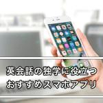 英会話の独学に役立つおすすめスマホアプリ【10選】