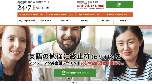 2ヶ月の短期間から学ぶスクール「24/7english」