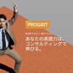 ビジネス英語・TOEICを学ぶなら「PROGRIT(プログリット)」