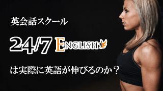 【実際どう?】24/7English(イングリッシュ)の評判・口コミ