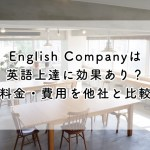 English Companyは効果あり?料金・費用を他社と比較