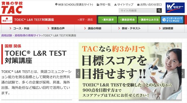 TOEIC対策講座!資格の学校TAC(タック)