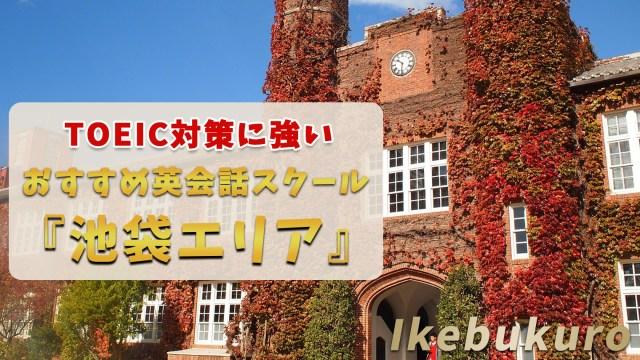 池袋でTOEIC対策ができるおすすめスクール&塾【6選】ハイスコア獲得へ!