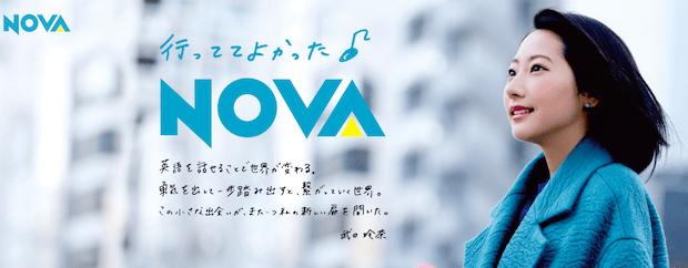 リーズナブルな料金でレッスン受講ができる:駅前留学NOVA