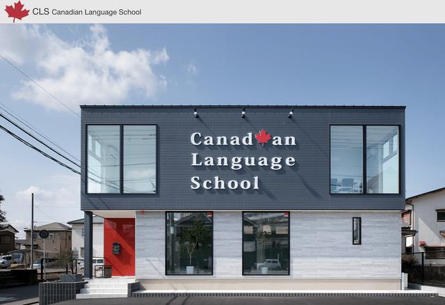 木更津地域密着型のCLS英語スクール