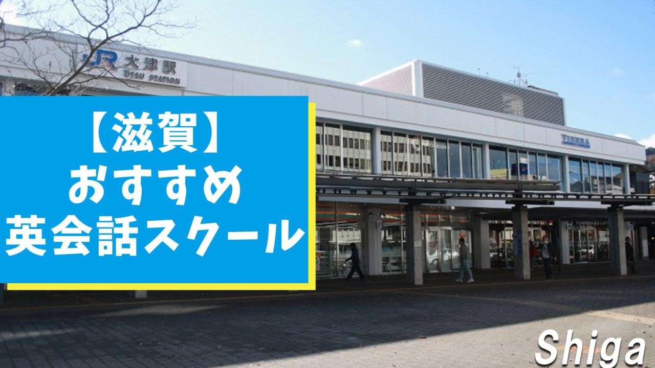 滋賀で本当におすすめできる英会話スクールまとめ【10選】