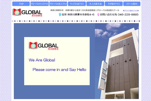 【地域密着型の英会話スクール】グローバル英会話スクール