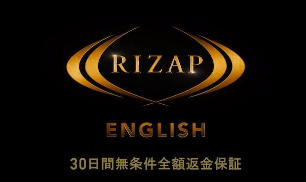 4. RIZAP ENGLISH(ライザップイングリッシュ):あのライザップがビジネス英語に特化したコースを提供