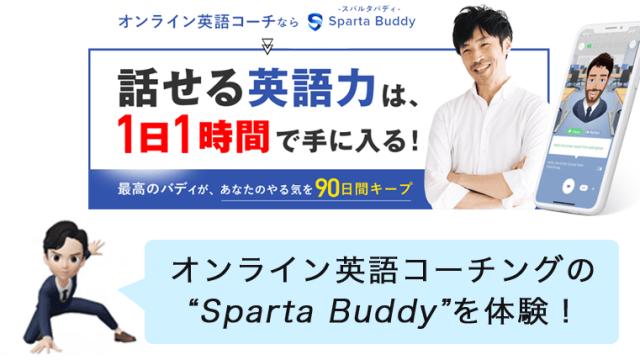 スパルタバディを徹底レビューしてみた 評判・口コミ【アプリも解説】