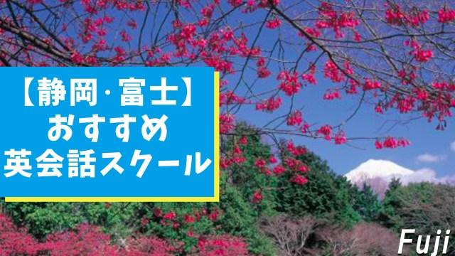 静岡・富士市周辺のおすすめ英会話スクール4選!【大人・子供別】
