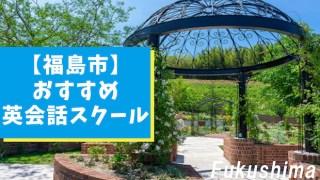 福島市内でおすすめできる英会話スクール6選【大人・子ども別】