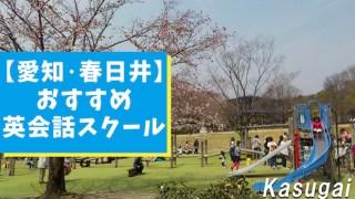 愛知・春日井周辺の英会話スクールを8選紹介!【大人・子供向け】