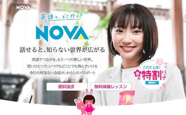 会津若松駅周辺の大人向け英会話スクール②:駅前留学NOVA