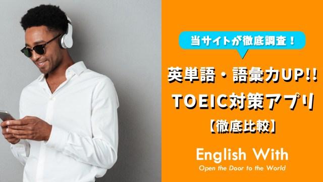 【TOEIC英単語がたくさん学べる】おすすめ英語学習アプリを紹介!