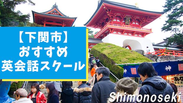 山口県・下関エリアのおすすめ英会話スクール6選【大人・子ども別】
