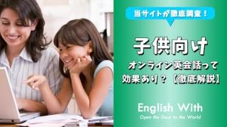 子供向けのオンライン英会話は効果があるのか?【徹底解説まとめ】