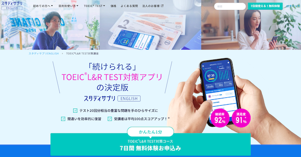 スタディサプリ TOEIC【TOEIC20回分の問題演習が解ける】