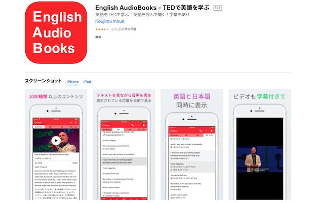 TED Audio Books【通勤時間を使ってシャドーイング学習ができる】