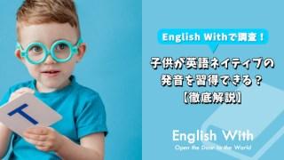 子供が英語ネイティブの発音を身につける方法は?【スクールも紹介】