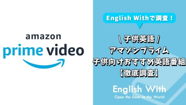 アマゾンプライムで視聴できる!子供向けおすすめ英語番組【8選】
