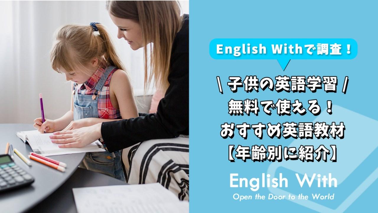 無料で使える!子供向けの英語教材を紹介【年齢別まとめ】
