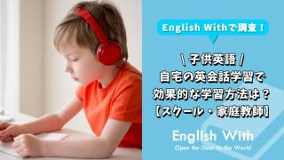 子供が自宅でできる英会話学習方法は?【スクール・家庭教師を紹介】