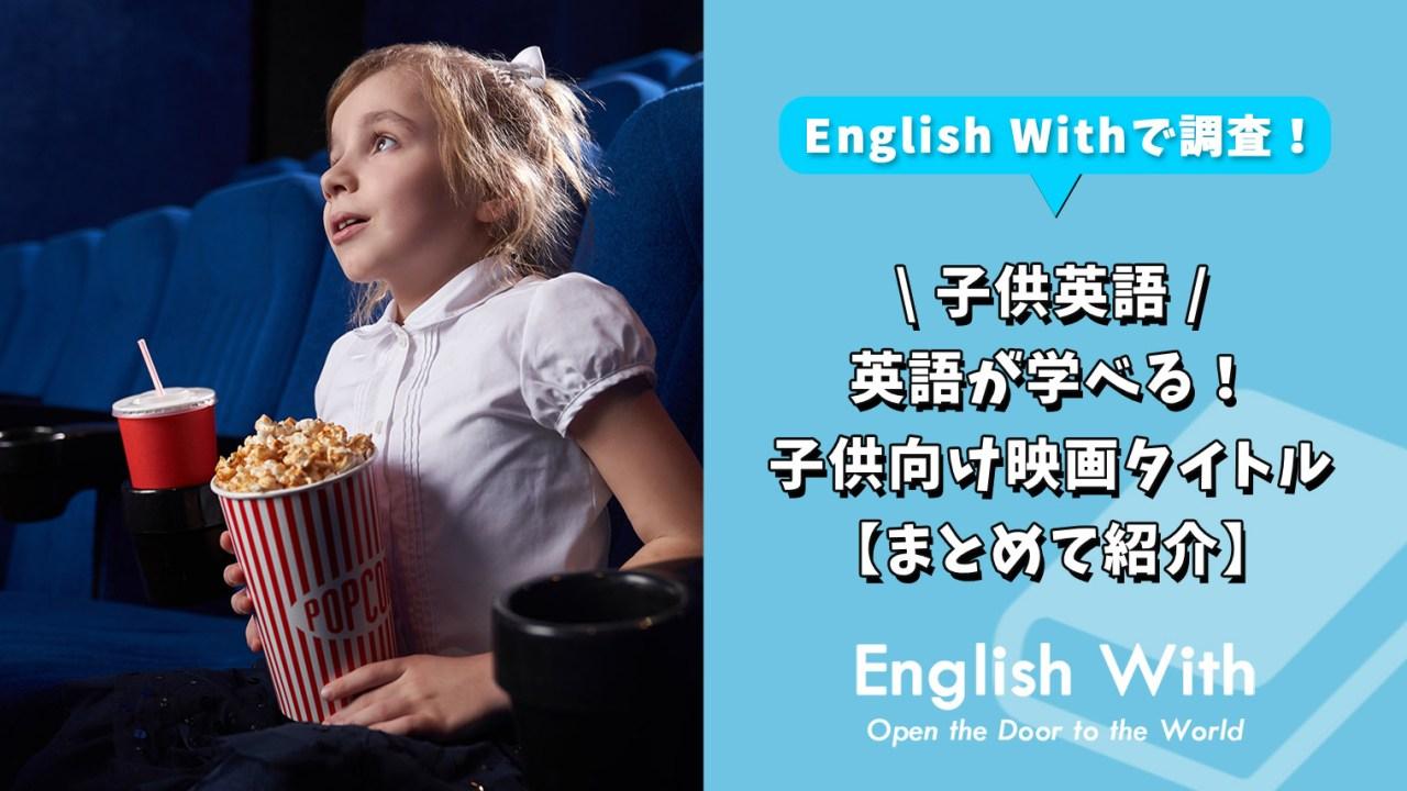 子供向けの英語学習におすすめ!映画タイトル8作品をまとめて紹介