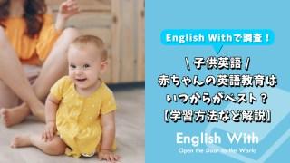 赤ちゃんの英語教育はいつからがベスト?【学習方法など解説】
