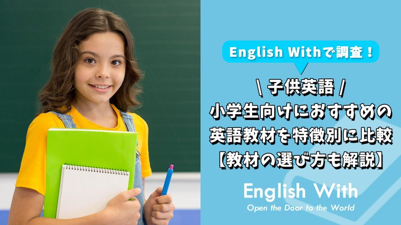 小学生向けにおすすめの英語教材を特徴別に比較してみた【8選】