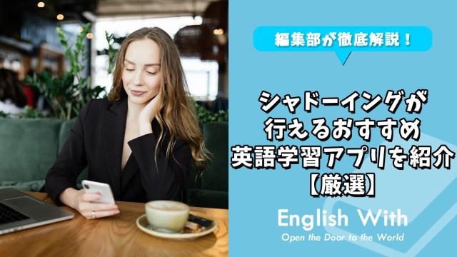 シャドーイングが行えるおすすめ英語学習アプリを紹介【5選】