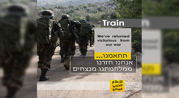 Hezbollah's War Media Center Threatens 'Israel': You Must Know That We're Ready!