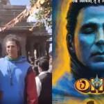 Akshay Kumar and Pankaj Tripathi seek Lord Shiva's blessings as they begin shooting for 'OMG 2' 💥👩👩💥