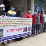 Human chain demands withdrawal of Kendua OC in Netrakona