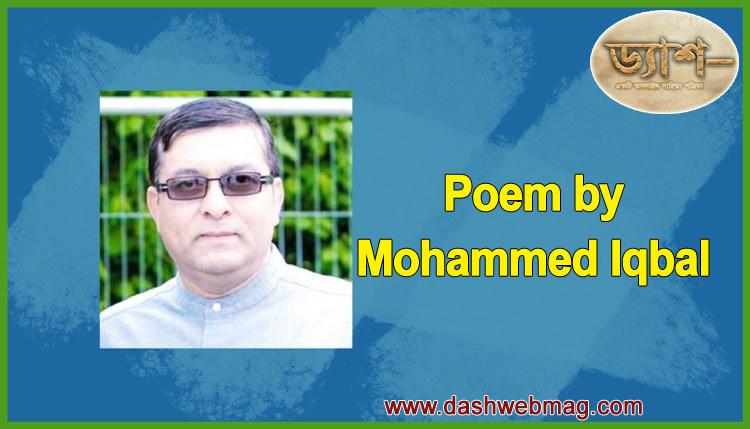 Poem by Mohammed Iqbal