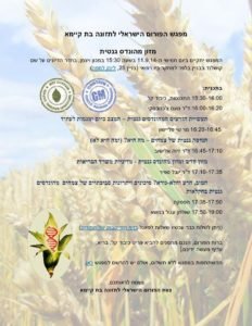 מפגש אוגוסט - מזון מהונדס גנטית - הפורום הישראלי לתזונה בת קיימא