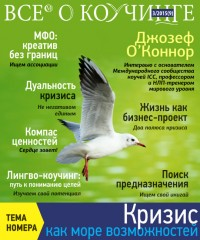 Публикация в журнале «Все о коучинге»
