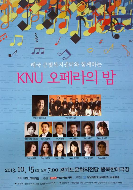 Kangnam University's Night of Opera is this evening at Gyeonggi Arts Center (경기도문화의전당), Grand Theater (행복한대극장), 7 pm!