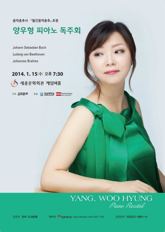 Yang Woo Hyung, Piano Recital, Sejong Center, 15 Jan 2014, 7:30 pm