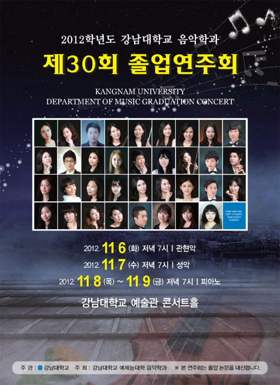 2012 - 30th Kangnam University Department of Music Graduation Concert
