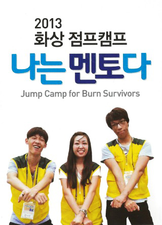 Hallym University Hangang Sacred Heart Hospital's 2013 Jump Camp for Burn Survivors