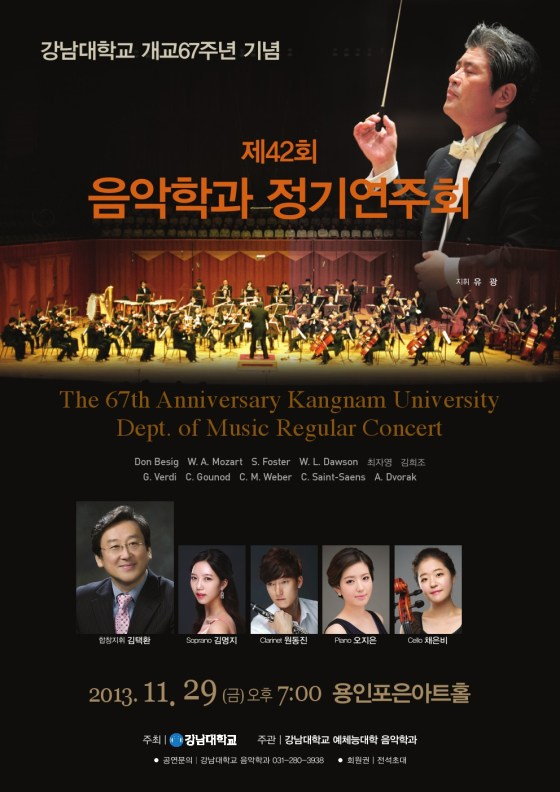 67th Anniversary Kangnam University Department of Music Annual Concert