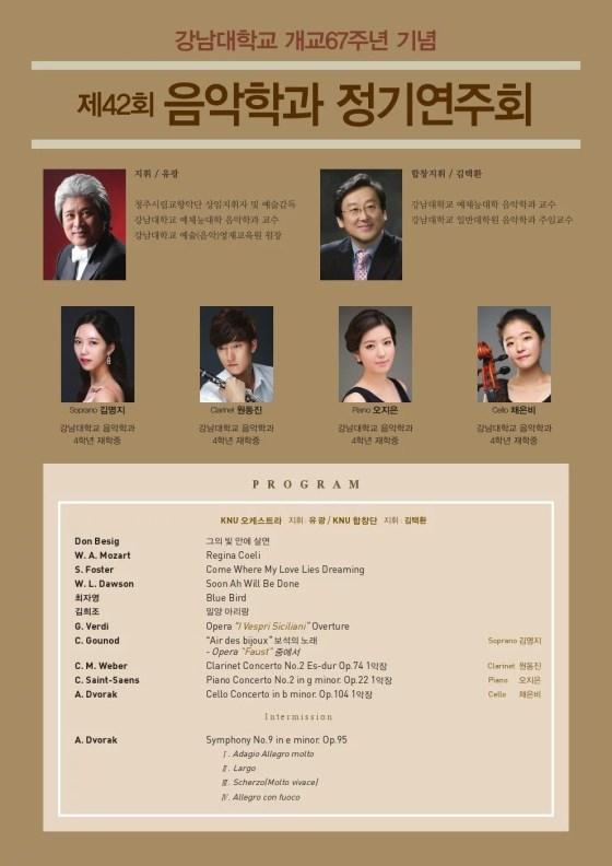 67th Kangnam University Department of Music Regular Concert, 29 Nov 2013